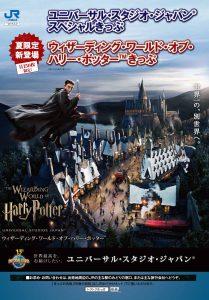 USJ「ウィザーディング・ワールド・オブ・ハリー・ポッター」きっぷ夏季限定発売 (4)