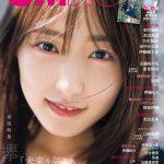 「作品を追求する気持ちはメンバーも受け継いでいます」―欅坂46・菅井友香が「CMNOW」表紙&巻頭特集に登場
