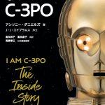 C-3PO役のアンソニー・ダニエルズが初告白!ファン必見の42年間の舞台裏―『私はC-3PO』刊行
