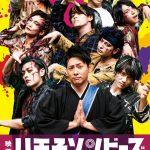 歌って踊って成仏できる!?新感覚エンターテインメント―『八王子ゾンビーズ』ブルーレイ&DVD発売決定