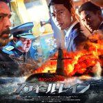緊迫と迫真の軍事エンターテインメント超大作『スティール・レイン』12.3公開決定
