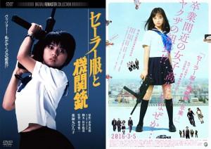 『セーラー服と機関銃』DVD+『セーラー服と機関銃 -卒業-』ポスター