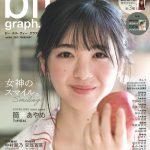 乃木坂46・筒井あやめのハニカミ笑顔が可愛すぎる!「blt graph.」の表紙に初登場