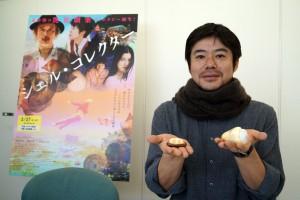『シェル・コレクター』坪田義史監督 (3)