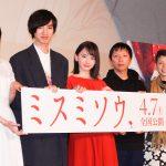 映画初主演の山田杏奈、本作は「今の私らしさかな」―『ミスミソウ』完成披露イベントに山田杏奈・清水尋也らが登壇