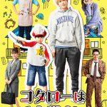 横山裕主演ドラマ『コタローは1人暮らし』Blu-ray&DVD BOX発売決定