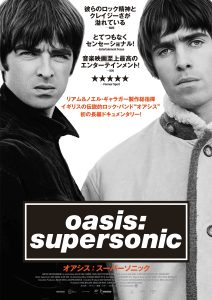 『オアシス:スーパーソニック』ポスタービジュアル