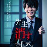 田中圭が前代未聞のキャラクターに挑む!異色な学園サスペンスドラマ―『先生を消す方程式。』DVD-BOX発売決定