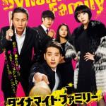 韓国の痛快サスペンス映画「ダイナマイト・ファミリー」公開記念舞台挨拶決定!