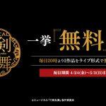 ライブ配信で毎日1作品ずつ配信!―ミュージカル『刀剣乱舞』シリーズ10作品を無料配信決定