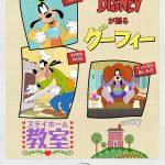 ディズニーが贈る新作短編アニメーション『グーフィーのステイホーム教室』8月20日配信開始