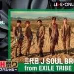 三代目 J SOUL BROTHERSの一夜限りの特別ライブを生配信決定