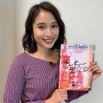 """""""映画の良さを、少しでも多くの方に伝えていけたら""""と意気込み―第32回東京国際映画祭フェスティバル・ミューズに広瀬アリスが就任"""