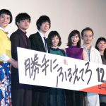 「スクスクとまっすぐに成長した」という松岡に北村「親心が過ぎる!」―『勝手にふるえてろ』イベントに松岡茉優らキャストが勢ぞろい