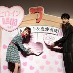 素の恋愛トーク炸裂「ヒロイン失格」舞台挨拶に桐谷美玲、坂口健太郎登壇