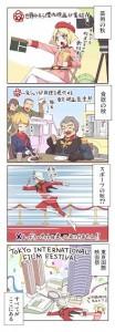 """《第28回東京国際映画祭》""""東京国際映画祭のハウツー漫画""""広瀬まどか"""