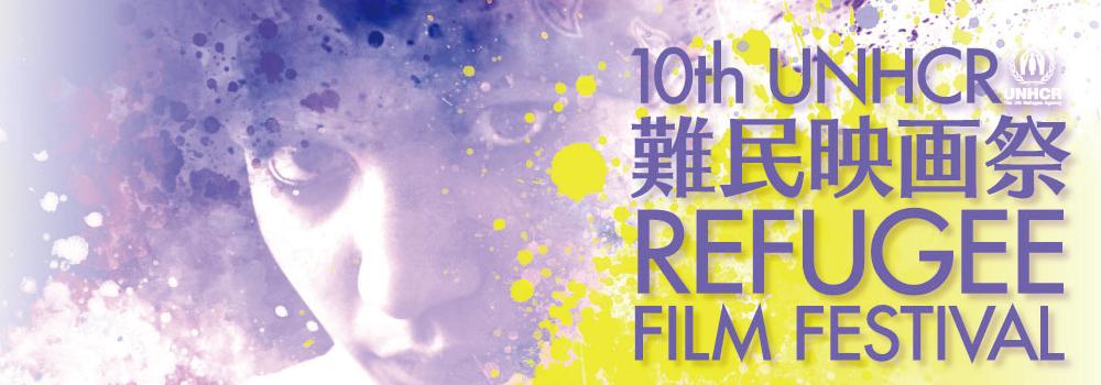 第10回UNHCR難民映画祭