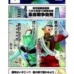 東京国際映画祭の楽しみ方を伝える漫画誕生