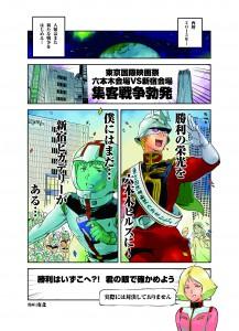 "《第28回東京国際映画祭》""東京国際映画祭のハウツー漫画""南北"