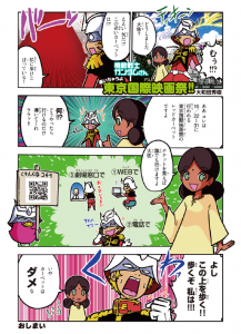 "《第28回東京国際映画祭》""東京国際映画祭のハウツー漫画""大和田秀樹"