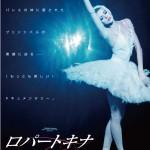 バレエの神に選ばれたプリンシパルの素顔に迫る「ロパートキナ 孤高の白鳥」予告編公開