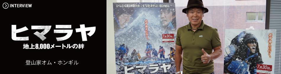 『ヒマラヤ~地上8,000メートルの絆~』登山家オム・ホンギル