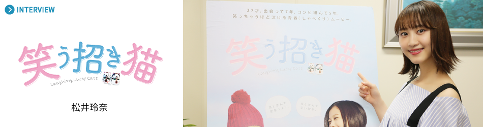 『笑う招き猫』松井玲奈