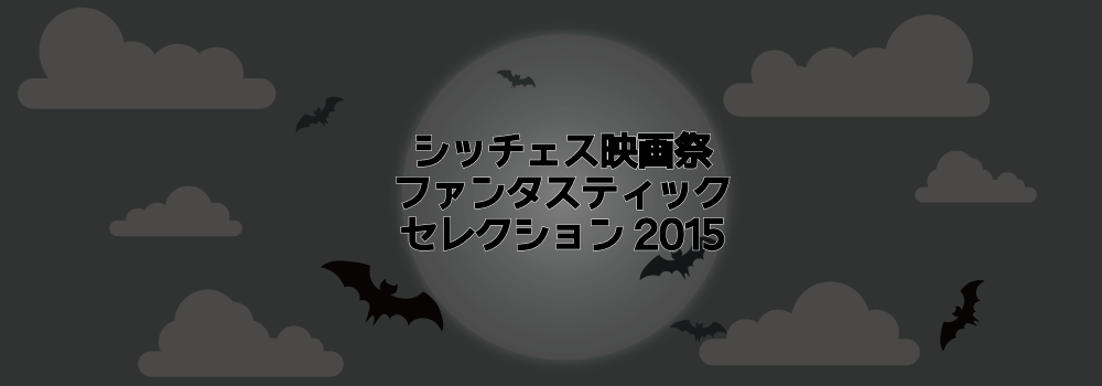 シッチェス映画祭 ファンタスティック・セレクション2015