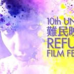 第10回UNHCR難民映画祭、東京・札幌・仙台で開催!